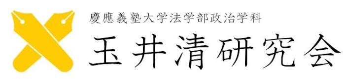 慶應義塾大学法学部 玉井清研究会